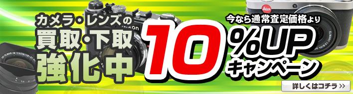 カメラ・レンズの買取・下取強化中 10%UPキャンペーン